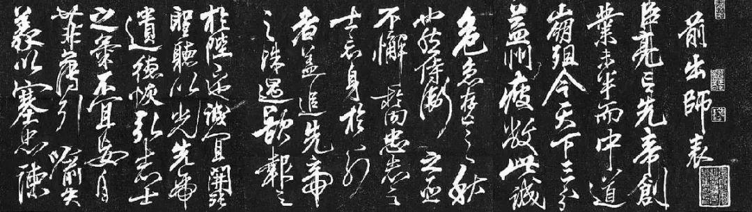 大家书法欣赏 岳飞书法怎么样
