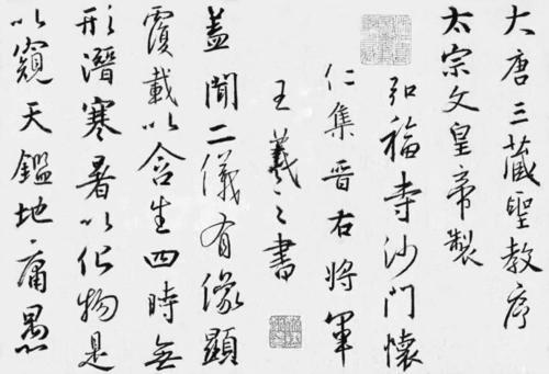 怎样介绍书法家的书法作品 王羲之书法作品介绍