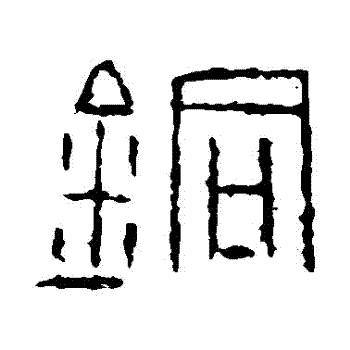 大篆书法字典 大篆书法字典App下载