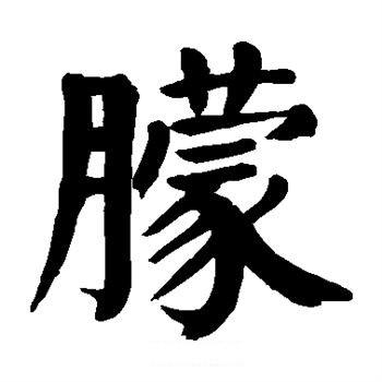 汉子书法字典 集大家书法App一款可以学习汉字书法的软件