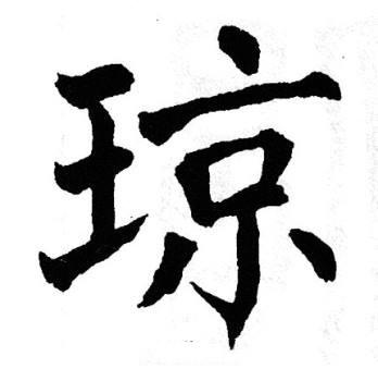 琼书法字典写法 琼字怎么写好看