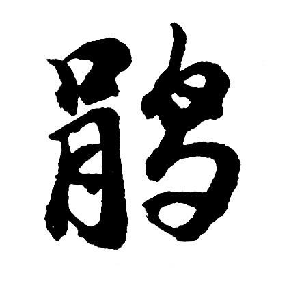 鹃字书法字典写法 鹃字书法怎么写好
