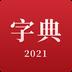 2021新汉语字典下载官方版