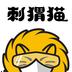 刺猬猫阅读官网下载安卓版