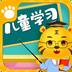 儿童教育游戏app下载安卓版