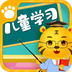 儿童教育游戏app下载手机版