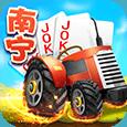 南宁拖拉机app下载最新安卓版