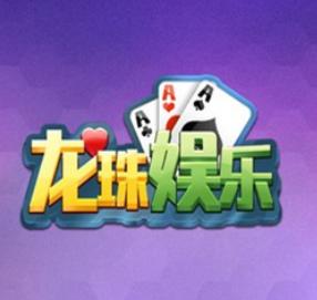 龙珠棋牌娱乐