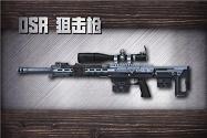 明日之后狙击手玩法技巧 明日之后狙击手前期用什么枪