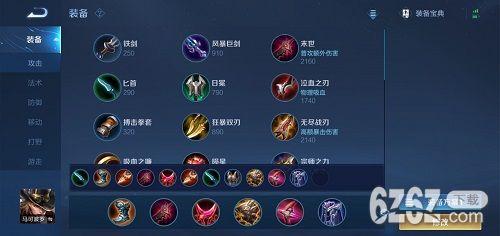 王者荣耀马可波罗铭文搭配+出装推荐