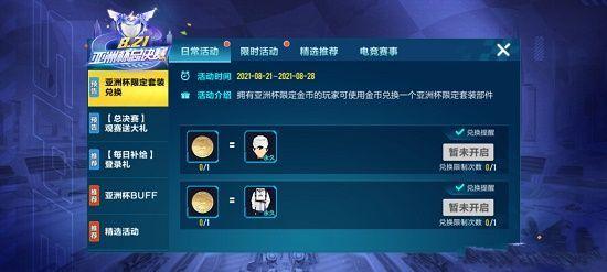 QQ飞车手游亚洲杯限定金币获得方法是什么 亚洲杯限定金币获取攻略