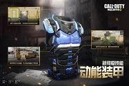 使命召唤手游动能装甲怎么获得 使命召唤手游动能装甲获取攻略