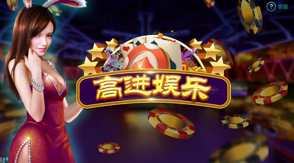 高进娱乐棋牌下载 高进娱乐棋牌app下载