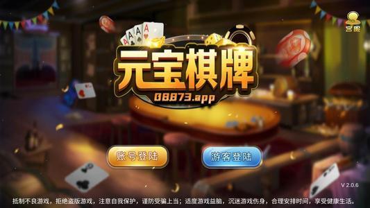 金元宝棋牌最新版 金元宝棋牌正版下载