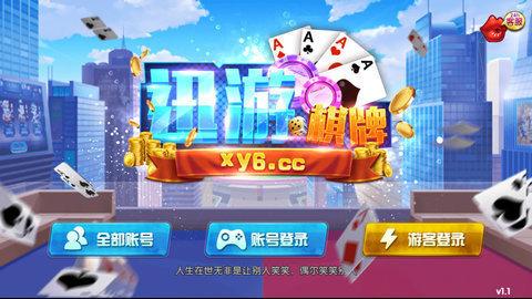 迅游棋牌官网版 迅游棋牌手机版下载