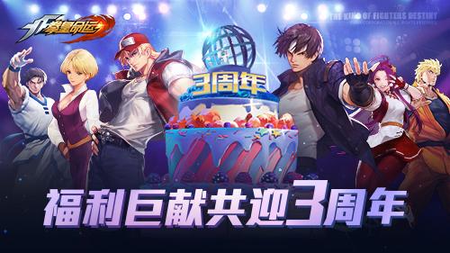 《拳皇命运》手游福利巨献共迎3周年盛典!