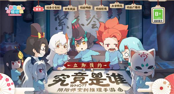 《阴阳师:妖怪小班》今日正式官宣定档7月9日测试