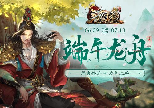 《三国杀Online》端午特别玩法——龙舟会战开启!