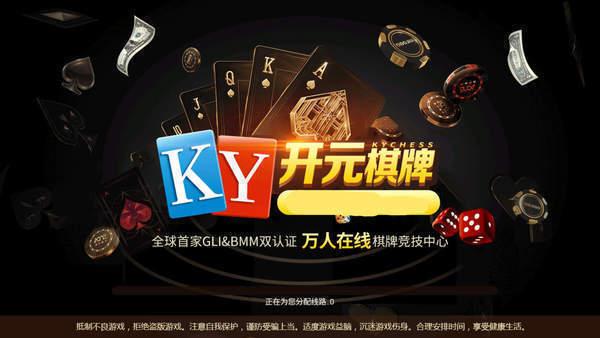 开元ky棋牌2021最新版本 简单易上手人人皆可在线玩