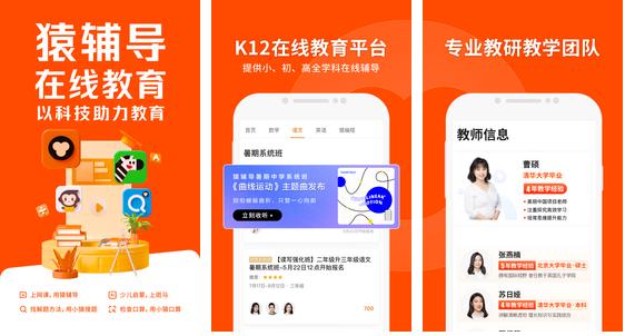 猿辅导app下载2021官方最新版:全方位型的互动教育辅导学习应用