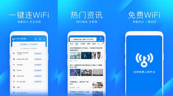 WiFi万能钥匙下载安装手机版:免费的无线网络链接神器