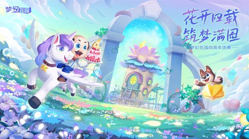 《梦幻花园》四周年庆典 10月1日和你相约成都AIG漫展