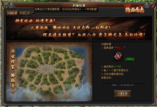 新手必看!《热血合击》神龙岛地图玩法全攻略!