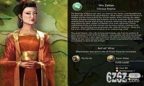 文明5奇观分析