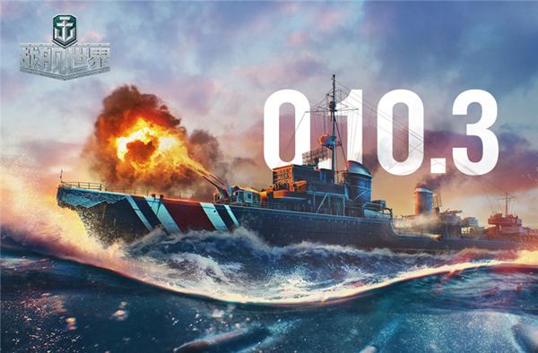 浅夏福利依然充满惊喜《战舰世界》全新0.10.3版本上线!
