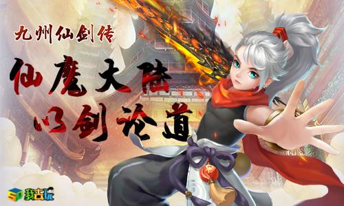奇遇山海《九州仙剑传》畅玩九州
