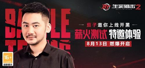 茄子与陈子豪再度质检!《生死狙击2》薪火测试宣传片首发