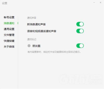 微信3.4.0.7最新内测版