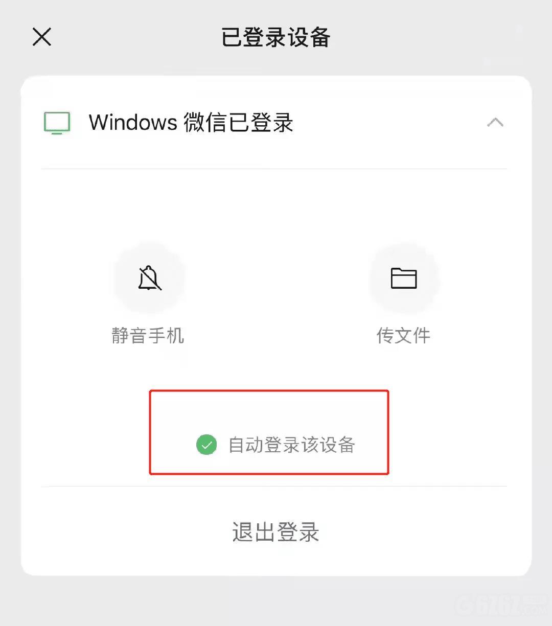 微信Windows电脑版