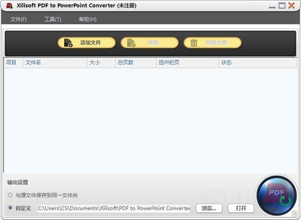 Xilisoft PDF to PowerPoint