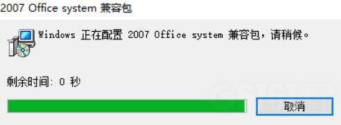 Office2020兼容包
