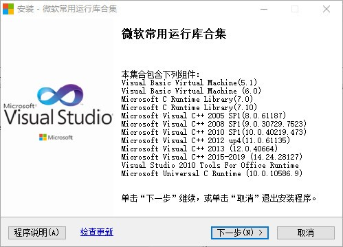 微软常用运行库合集