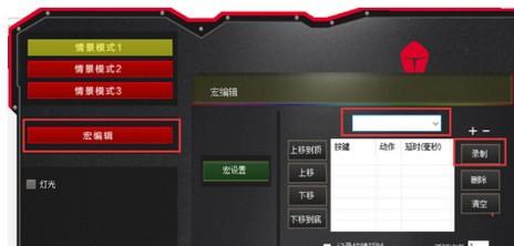 雷神K75机械键盘驱动