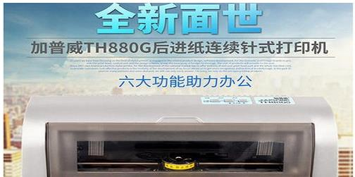 加普威TH880打印机驱动