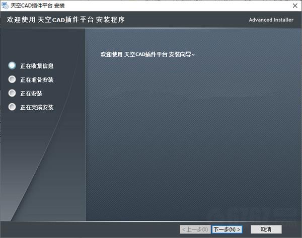 天空cad插件平台