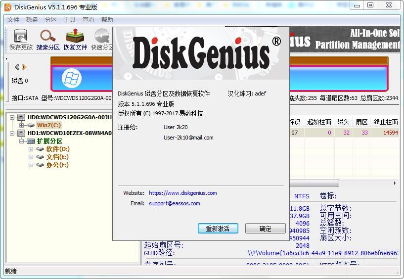 DiskGenius注册机