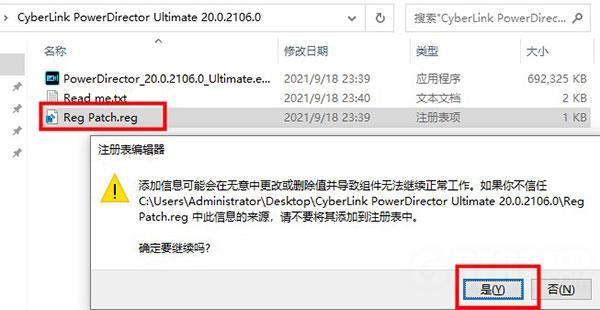 威力导演20破解文件