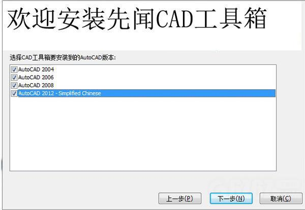 先闻CAD工具箱