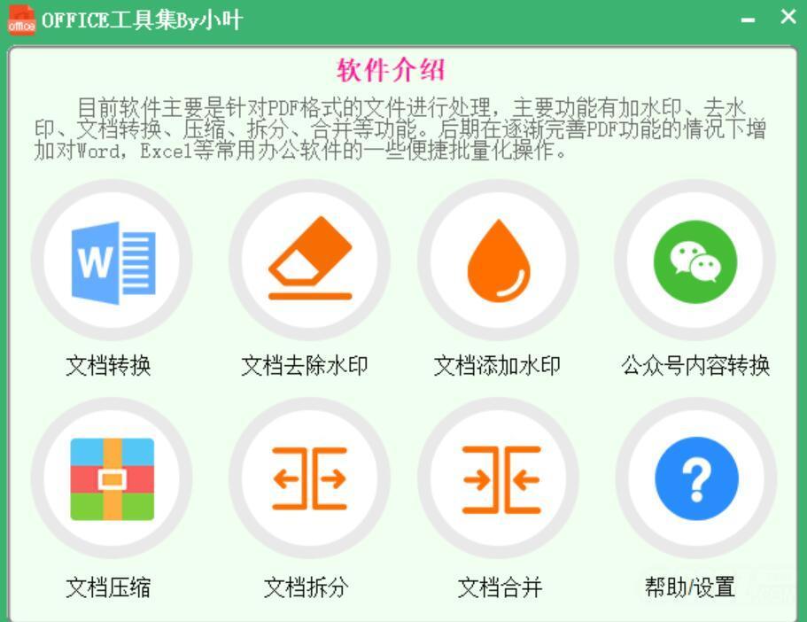 小叶OFFICE工具集